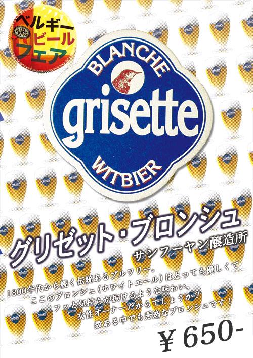 """帰ってきたコラボビール""""ブロンドラガー""""、ベルギーから\""""グリゼットブロンシュ\""""登場♪ #beer_c0069047_010282.jpg"""