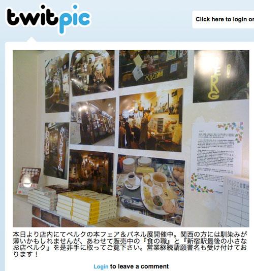 恵文社一乗寺店さんで ただ今、ベルクの本フェア&パネル展開催中です!!_c0069047_111478.jpg
