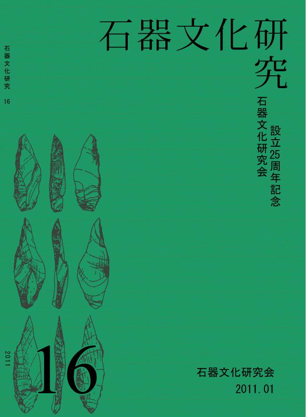 「ナイフ形石器・ナイフ形石器文化とは何か」予告編(part3)_a0186568_351778.jpg