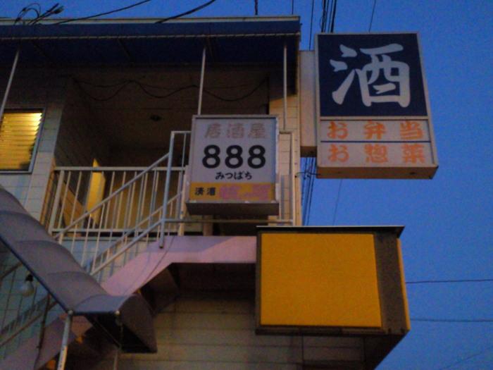 8+8+8=Bee_c0001670_2241531.jpg