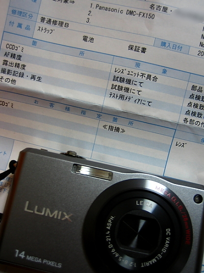 LUMIX 復活_c0134879_1536526.jpg