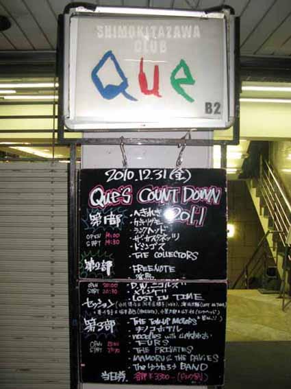 noodles & 山中さわお @ Que\'s COUNT DOWN 2011~3部 10.12.31_d0131511_052825.jpg