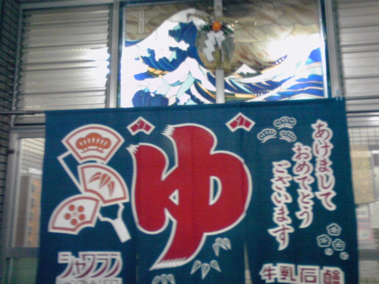 姫松温泉_e0155231_10415075.jpg