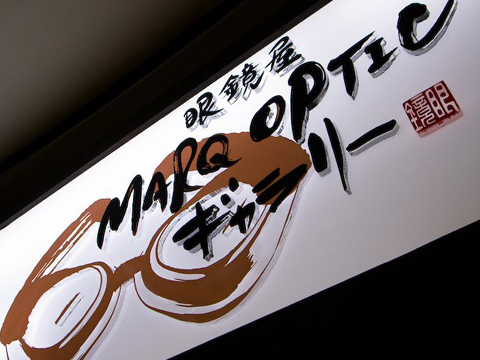 「眼鏡屋 MARQ OPTIC ギャラリー」様オープン!_c0141944_2317490.jpg