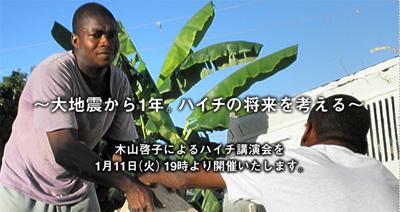 【JENの活動報告会開催】大地震から1年。ハイチの将来を考える_e0105047_1115995.jpg
