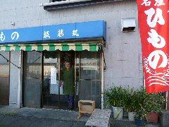 伊東の坂藤丸_f0019247_22353839.jpg