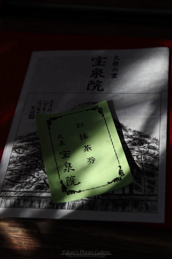 京都、日帰り写真撮影逃避行 ~京都大原、宝泉院、お抹茶編~_b0157849_1452450.jpg