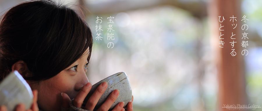 京都、日帰り写真撮影逃避行 ~京都大原、宝泉院、お抹茶編~_b0157849_240217.jpg