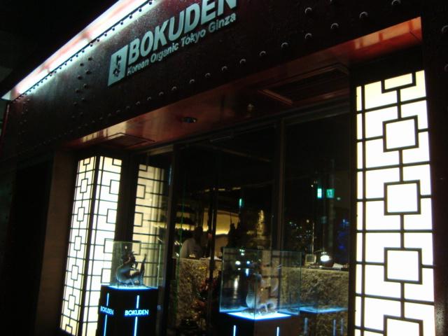 銀座「韓国料理 ボクデン」へ行く。_f0232060_029337.jpg
