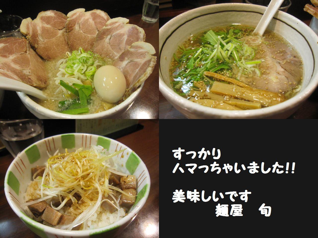 2010 麺屋 旬_c0134862_10165124.jpg