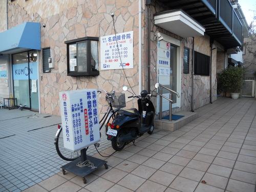 成城南口名倉接骨院_a0192181_1575062.jpg