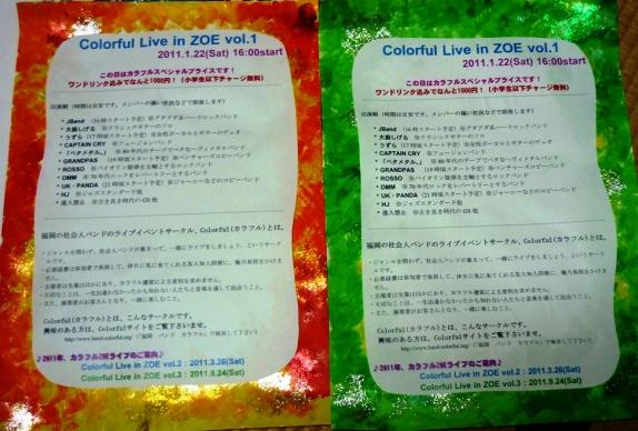 1月22日土曜日、大橋駅前のZOEでカラフルライブです!_e0188087_1958821.jpg