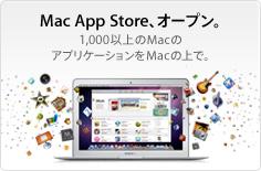 Mac App Store_c0006432_1812373.jpg