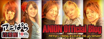 アニぱら音楽館10周年&公式ブログがスタート!_e0025035_14132840.jpg