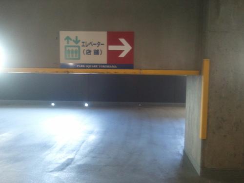 トラウマの駐車場へ!_d0205136_1943010.jpg
