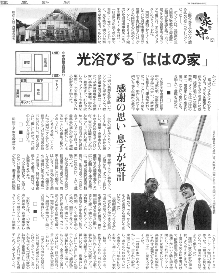 「家を守る2」読売新聞 2011.1.3_e0189939_11481112.jpg