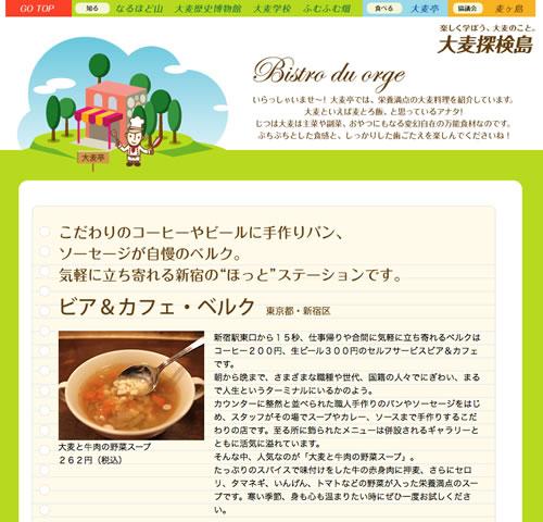 【掲載情報♪】 大麦探検島にベルクのスープが紹介されました_c0069047_10151047.jpg
