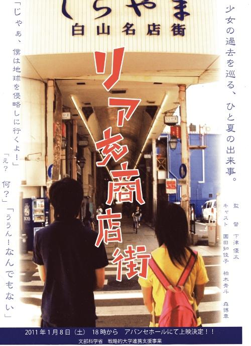 佐賀発自主製作映画「リア充商店街」上映会のお知らせ_b0182666_1515199.jpg