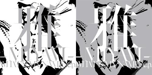 雅-MIYAVI-、シングル『WHAT'S MY NAME?e.p.』詳細発表。日向秀和、KenKen、ハマ・オカモトらと共演!_e0197970_14181615.jpg