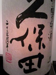 百薬の長 祝い酒_f0207074_323476.jpg