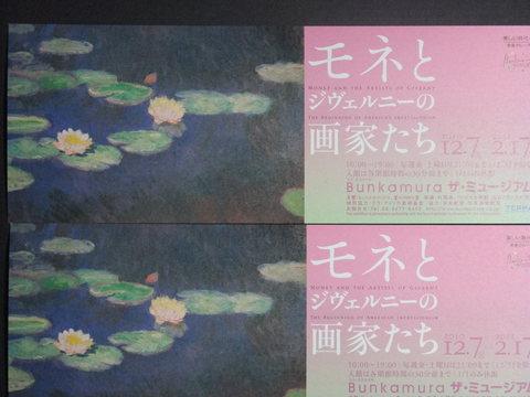 『モネとジヴェルニーの画家たち展』_b0206085_1904824.jpg