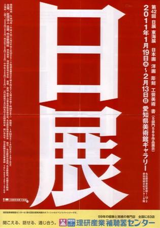第42回 日展 東海展_e0126489_1430183.jpg