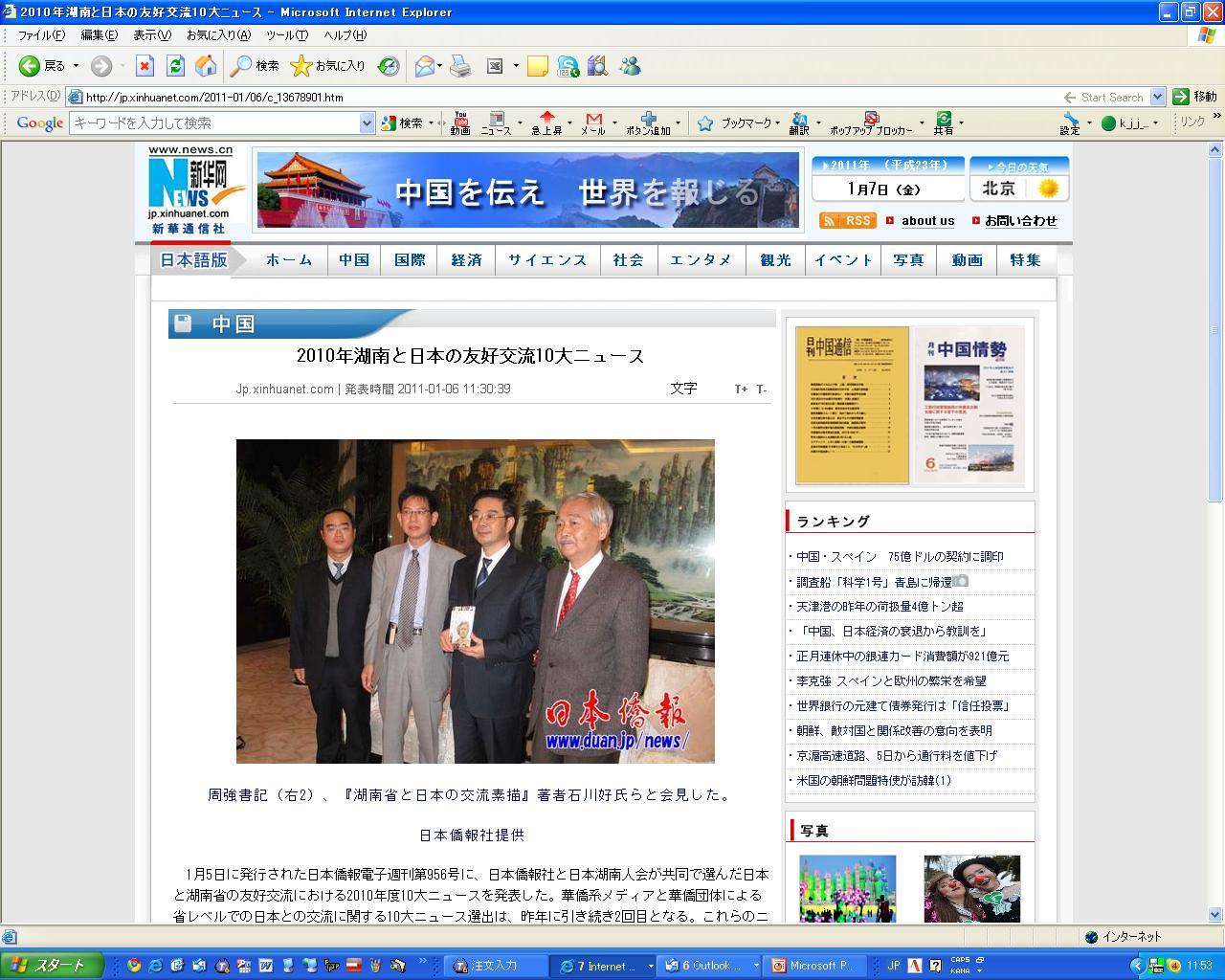 2010日本湖南交流十大ニュース 新華社ネット日本語版も掲載_d0027795_1284017.jpg