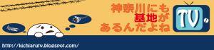 神奈川にも基地があるんだよねTV(キチアルTV)第2回1/9(日)19時〜_e0149596_1581510.jpg