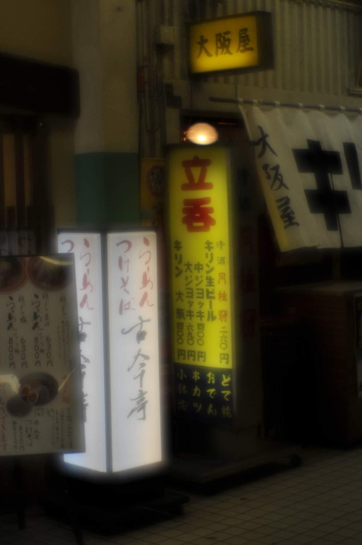 清原で 庄内・梅田・淀屋橋_b0069128_8402432.jpg