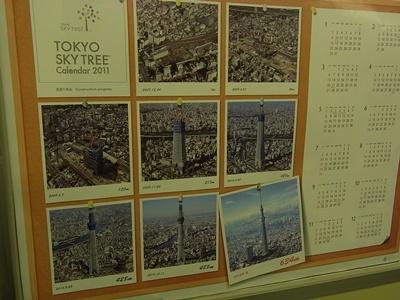 スカイツリーカレンダー