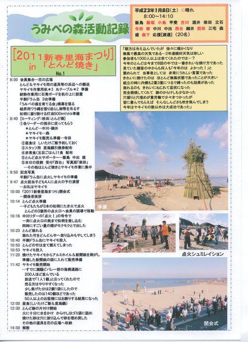 [2011新春里海まつり] in 「とんど焼き」_c0108460_21183390.jpg