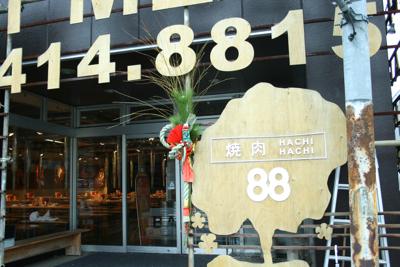 "2011\""HACHI  HACHI\""さんしめ飾り_e0149863_2225558.jpg"