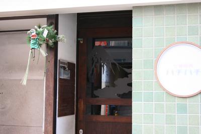 "2011\""HACHI  HACHI\""さんしめ飾り_e0149863_2283382.jpg"