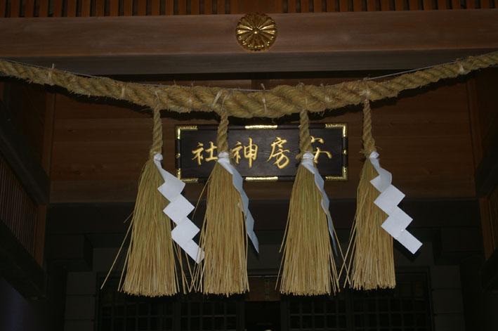安房国一之宮・安房神社は清らかで威厳を備えていた_c0014967_100535.jpg