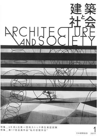 建築と社会  に 掲載されました。_d0162179_23461844.jpg