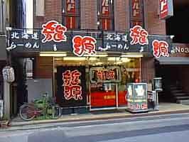 じゃずぎたりすと物語 51話 〈札幌で凍死!?〉_e0095891_13334423.jpg