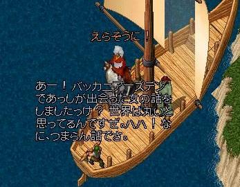 船頭語録_e0068900_1738514.jpg