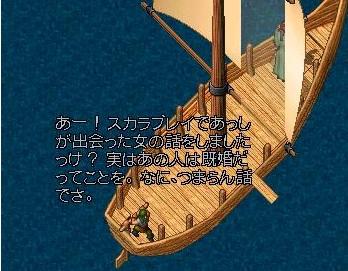 船頭語録_e0068900_17393243.jpg