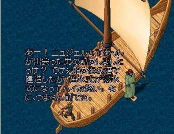 船頭語録_e0068900_1740942.jpg