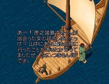 船頭語録_e0068900_17412234.jpg