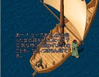船頭語録_e0068900_17413240.jpg