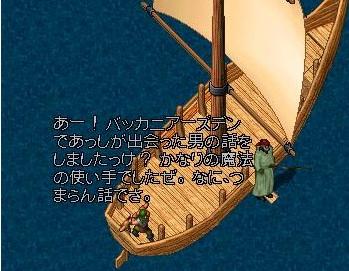 船頭語録_e0068900_17414840.jpg