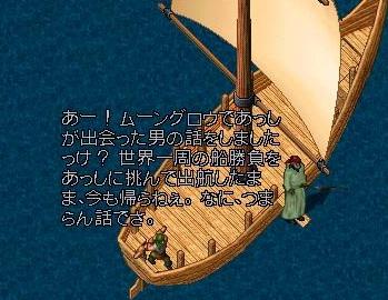船頭語録_e0068900_17434152.jpg
