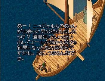船頭語録_e0068900_17435834.jpg