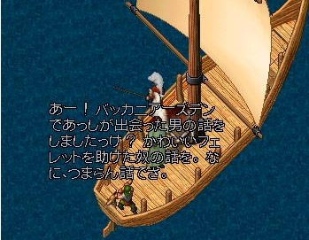 船頭語録_e0068900_17441852.jpg