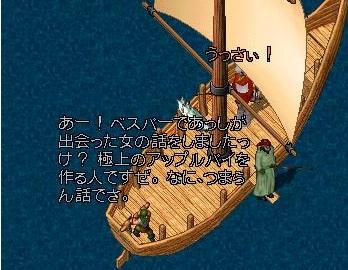船頭語録_e0068900_17444666.jpg