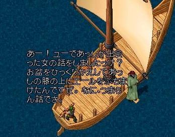 船頭語録_e0068900_17451025.jpg