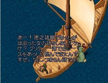 船頭語録_e0068900_17452245.jpg