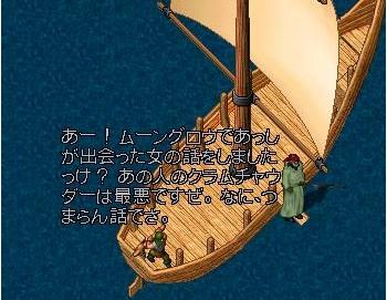 船頭語録_e0068900_17462513.jpg