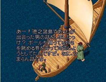 船頭語録_e0068900_17471032.jpg